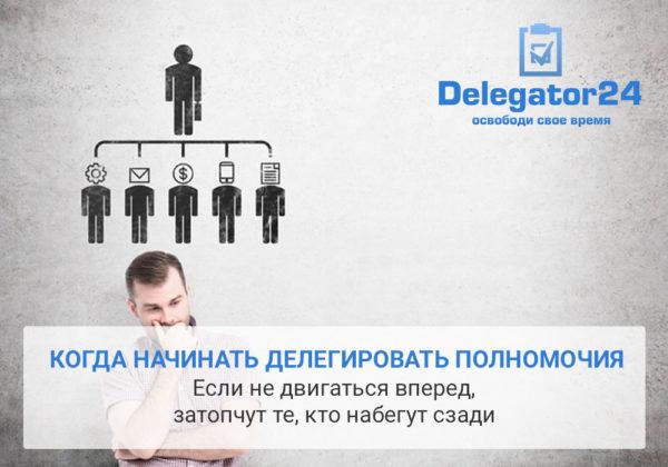 Когда начинать делегировать полномочия? Блог сервиса бизнес-ассистентов Делегатор24