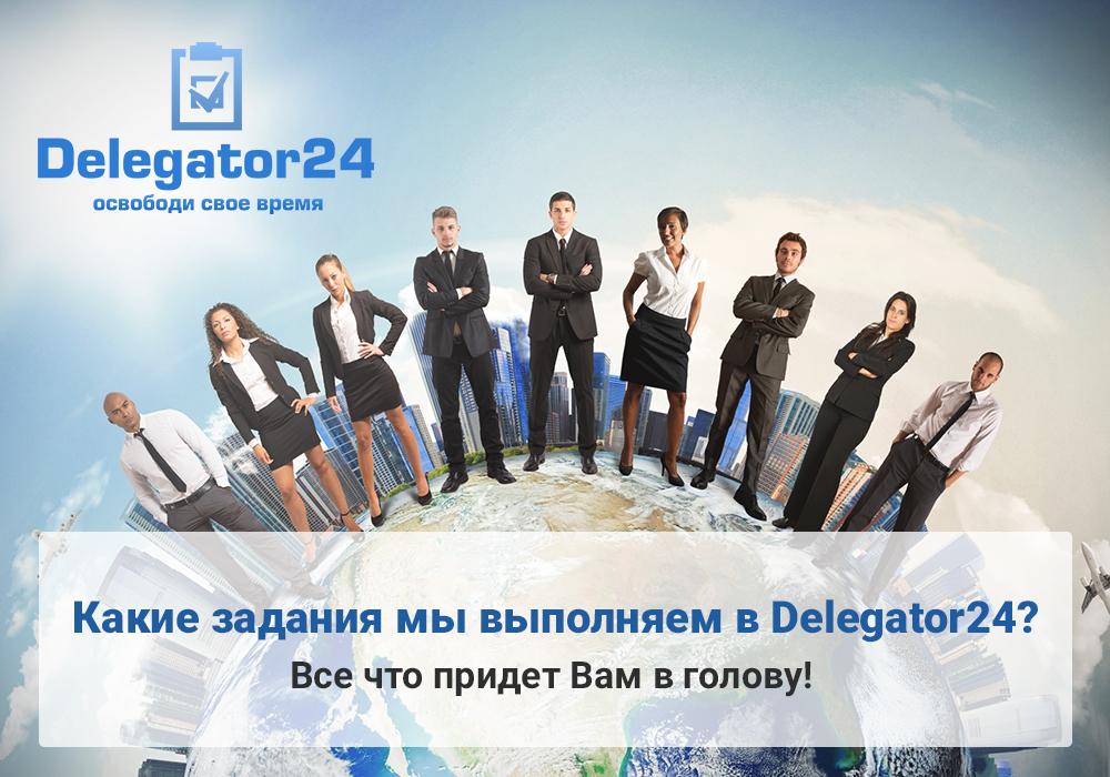 Какие задания выполняют в сервисе бизнес-ассистентов Делегатор24