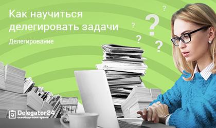 Как научиться делегировать задачи - анонс статьи