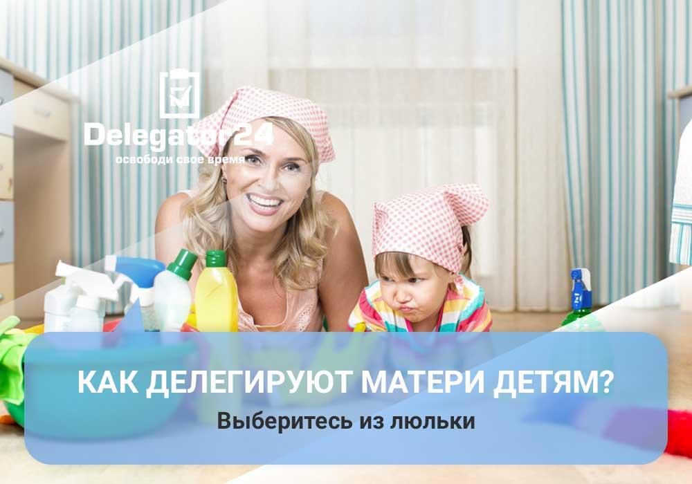 Как делегировать полномочия: как делегируют матери детям?