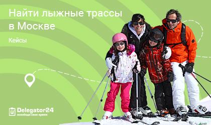 Делегирование задач: найти лыжные трассы в Москве - анонс статьи