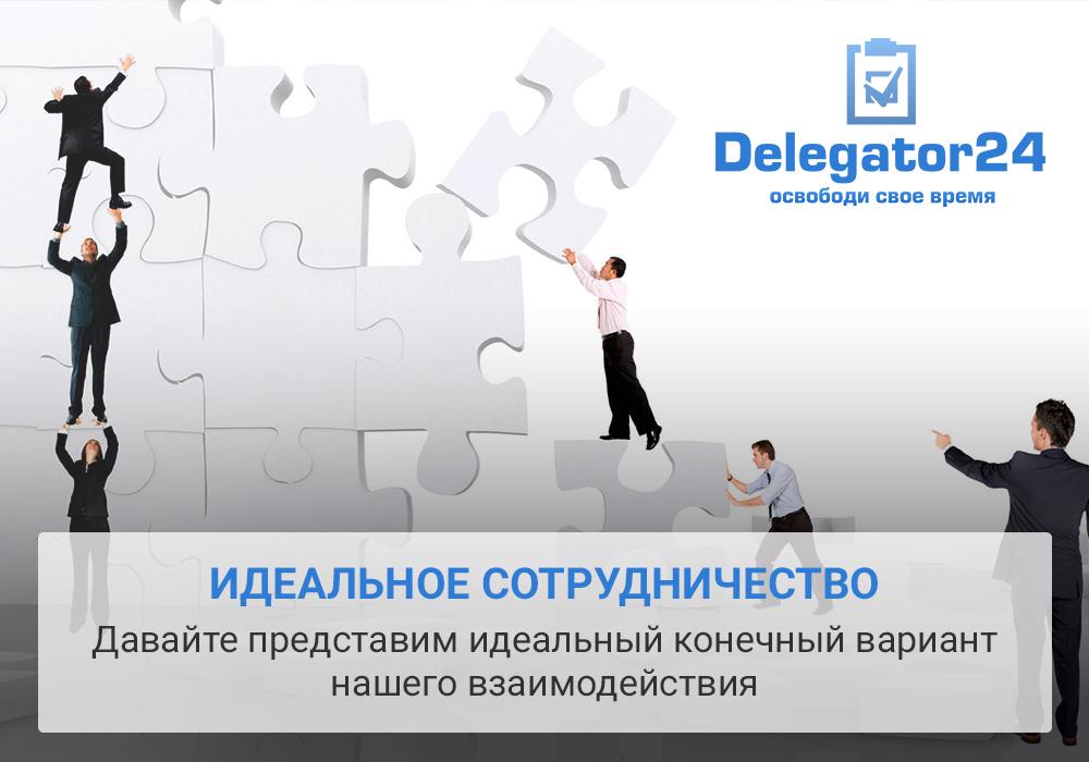 Идеальное делегирование задач