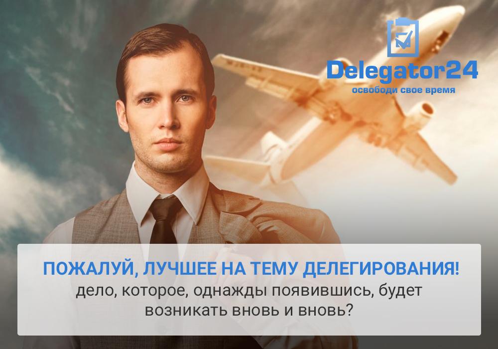 Какую работу стоит делегировать?