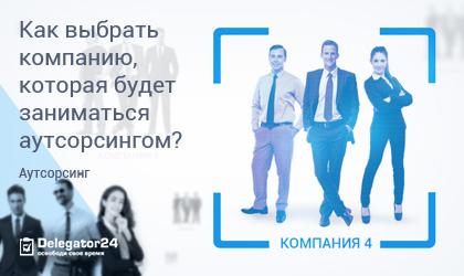 0Как выбрать компанию-аутсорсера? Анонс статьи