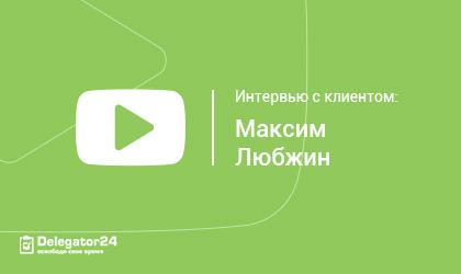 Интервью с клиентом сервиса бизнес-ассистентов: Максим Любжин анонс статьи
