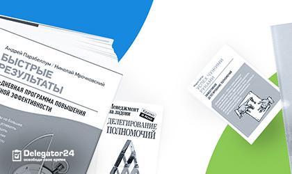 5 полезных книг по делегированию полномочий анонс статьи