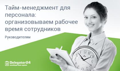 Тайм-менеджмент для персонала: организовываем рабочее время сотрудников анонс статьи