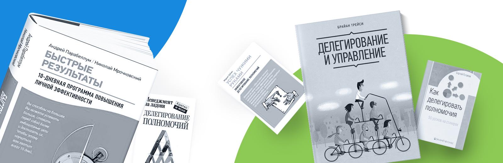 5 полезных книг по делегированию полномочий
