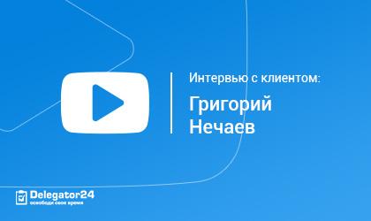 Интервью с клиентом сервиса бизнес-ассистентов: Григорий Нечаев анонс статьи