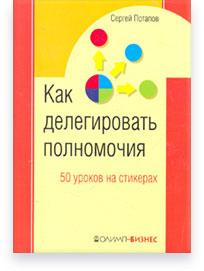 Сергей Потапов «50 уроков на салфетках. Лучшая книга по делегированию полномочий»