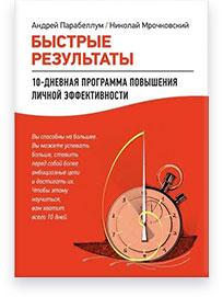 Андрей Парабеллум, Николай Мрочковский «Быстрые результаты. 10-дневная программа повышения личной эффективности».
