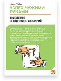 Мария Урбан «Успех чужими руками. Эффективное делегирование полномочий»