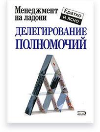 Кейт Кинан «Делегирование полномочий»