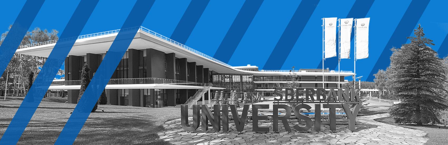 Узнать про корпоративный университет Сбербанка