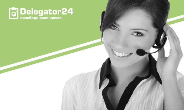 Служба поддержки по телефону