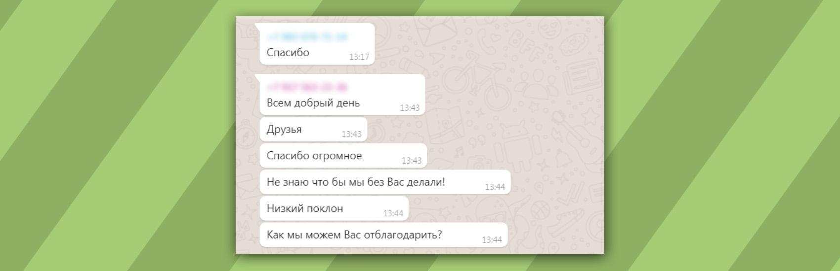 Отзыв клиента перевод текстов
