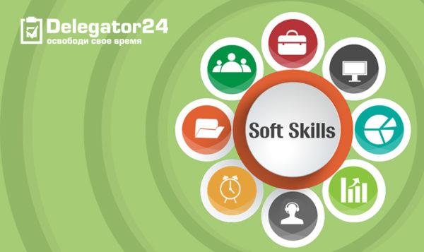 курсы по навыкам soft skills