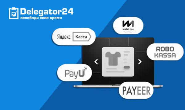Поиск платежных агрегаторов
